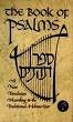 book of psalms image two